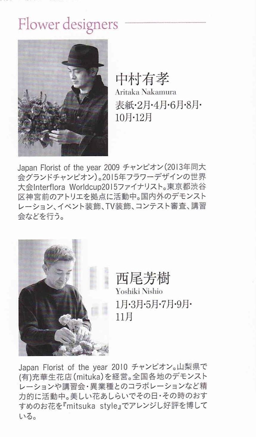 『セゾン•ド•エリコ vol.14 中村江里子のデイリースタイル』(扶桑社)_b0221139_18105415.jpeg
