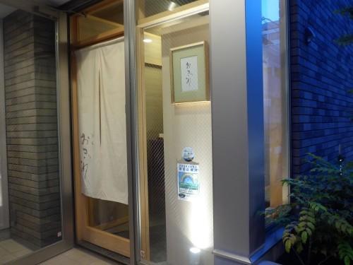 赤坂「赤坂 おぎ乃」へ行く。_f0232060_19074208.jpg