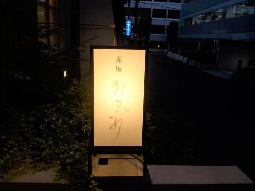 赤坂「赤坂 おぎ乃」へ行く。_f0232060_19074603.jpg
