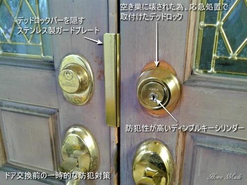 ドア交換までの一時対策_c0108065_18170671.jpg