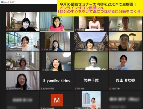 今月のオンラインサロンの動画講座をZOOMで解説しました!_d0169072_21364180.png