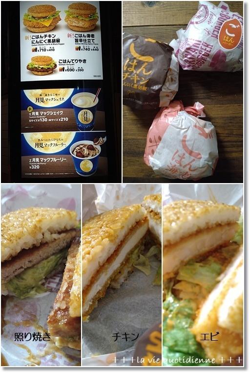 【マクドナルド】夕方5時~限定3種類ごはんバーガー食べたよ♪と子供の想像力_a0348473_07245311.jpg