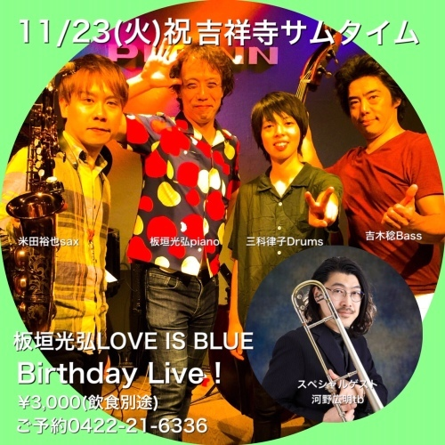 11月はカルテットとLOVE IS BLUE_d0003502_22354354.jpg