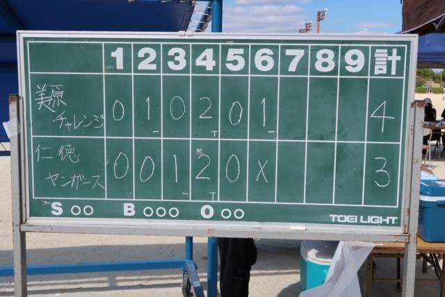 第20回 富田林ロータリー旗争奪少年野球大会  第12日目 10月10日_c0309012_14233497.jpeg
