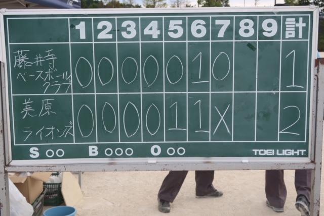 第20回 富田林ロータリー旗争奪少年野球大会  第12日目 10月10日_c0309012_17463565.jpeg