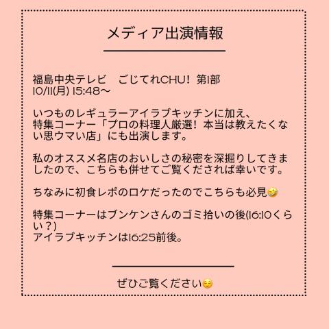 【告知】 TV出演情報_c0222833_19374928.jpg