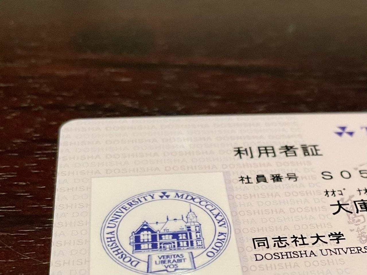 10月9日 同志社大学_a0317236_07151519.jpeg
