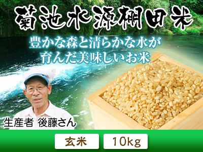 菊池水源棚田米 令和3年度の稲刈り終了!まもなく新米の販売開始!水にこだわる匠のお米を数量限定販売!_a0254656_17270315.jpg
