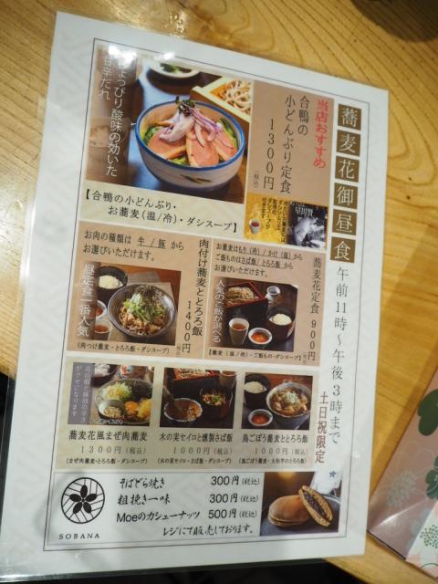 香るつけ蕎麦 蕎麦花 王子町店 その12(痺れる牛つけ蕎麦)_d0153062_20464033.jpg