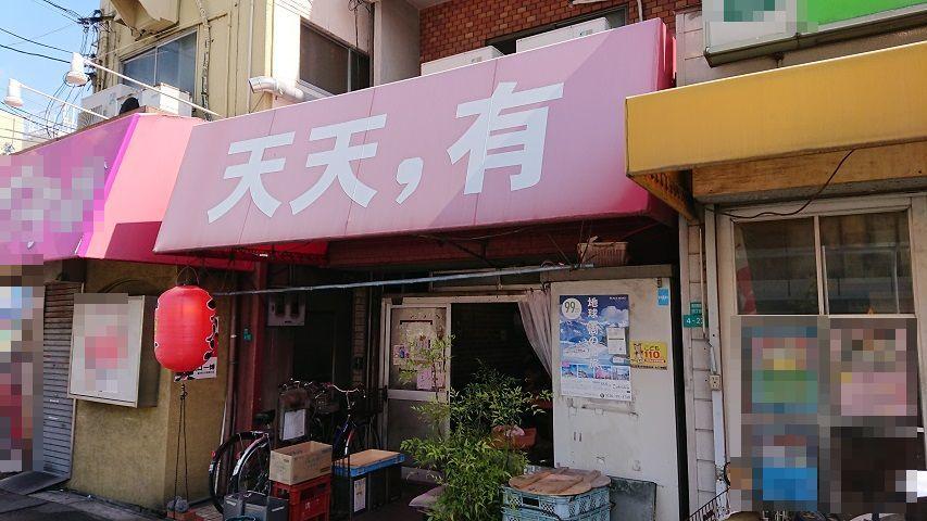 ラーメン専門店 天天ノ有@住之江_f0051283_18293676.jpg