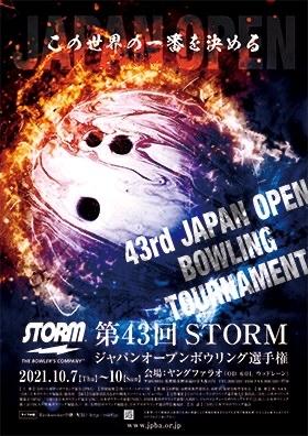 第43回 STOMジャパンオープンボウリング選手権大会!_d0162684_22430553.jpg