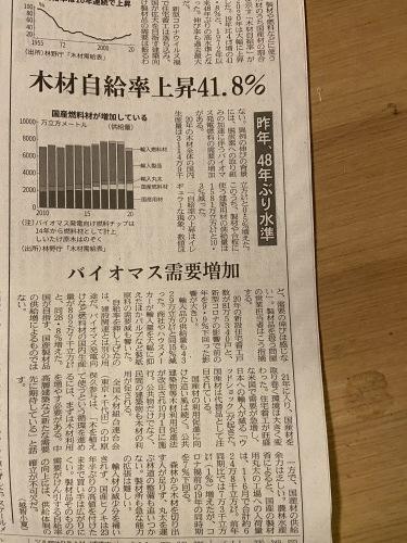 国内 木材自給率UPの記事_e0064493_18074752.jpg