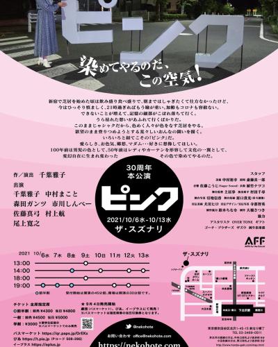 猫のホテル『ピンク』観劇_f0061797_15285191.jpg