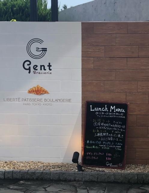 Brasserie Gent ブラッスリー ゲント!_a0161408_12504887.jpeg