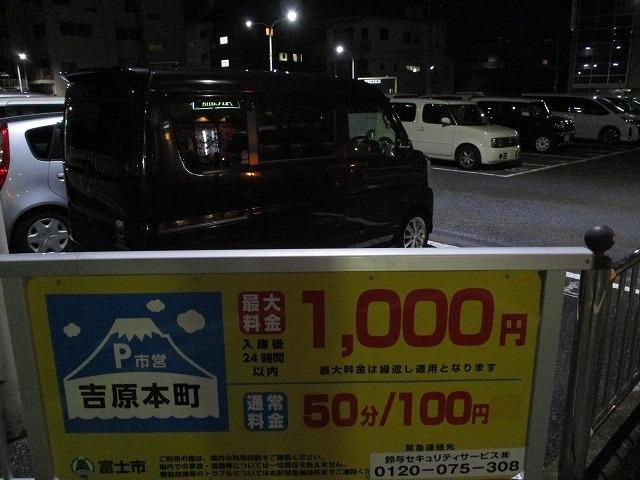 緊急事態宣言は解除されたが、平日の晩は1割程度の車しか入っていない吉原本町市営駐車場_f0141310_08270442.jpg