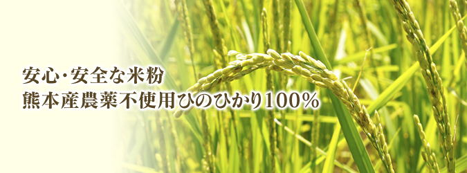 無農薬の『雑穀米』『発芽玄米』『米粉(微細粒米粉)』大好評販売中 稲刈りの様子を現地取材(2021)_a0254656_19465005.jpg