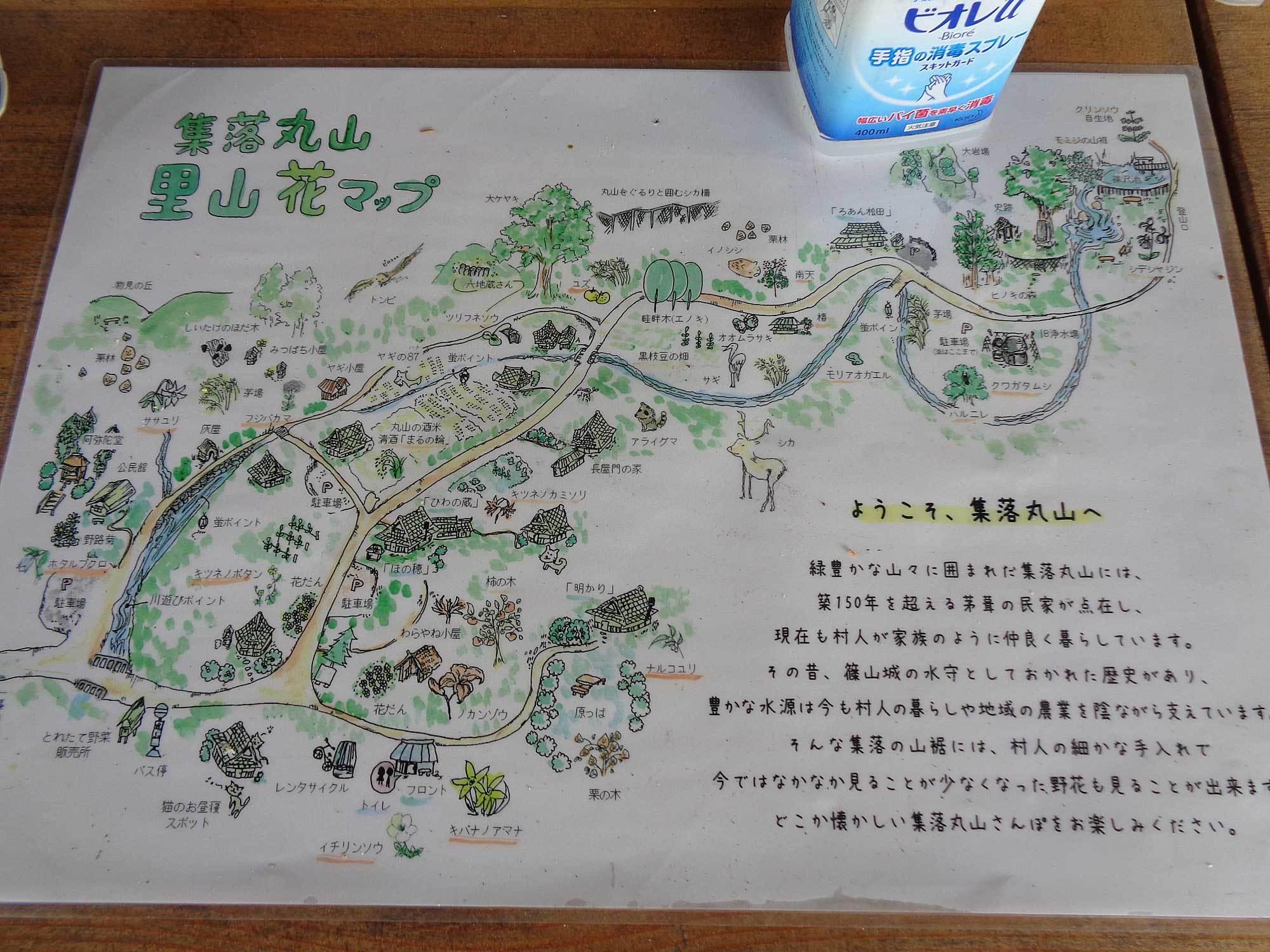 集落丸山_e0066586_07243428.jpg