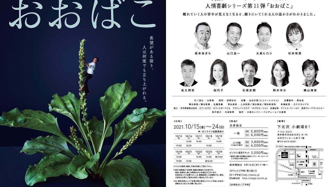 大森カンパニープロデュース『おおばこ』の稽古場潜入_f0061797_21551315.jpg