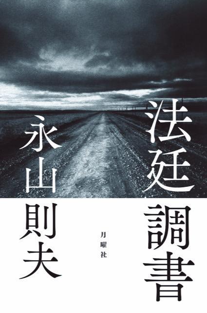 月曜社11月新刊:永山則夫『法廷調書』_a0018105_16095168.jpeg