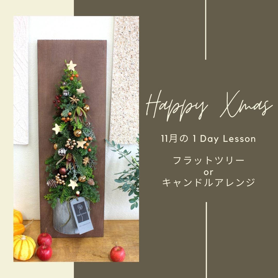 11月の 1 day lesson クリスマス・レッスン_a0085317_00245802.jpeg