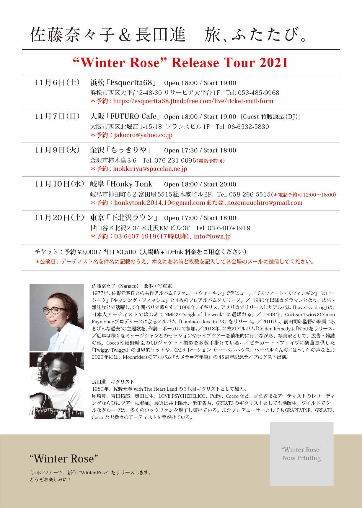 11/07(日曜日)open18:00 start19:00 予定_f0004336_18435890.jpg