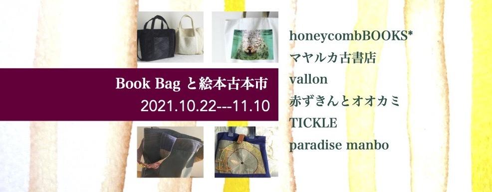 10月22日からは、絵本とバッグがキーワードです、そしてわたしの妄想_f0129557_15174961.jpg