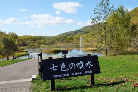 七色の噴水~10月の東川_d0340565_19322763.jpg