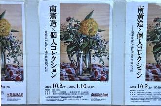 「南薫造×個人コレクション展」始まる_e0175370_13170933.jpg