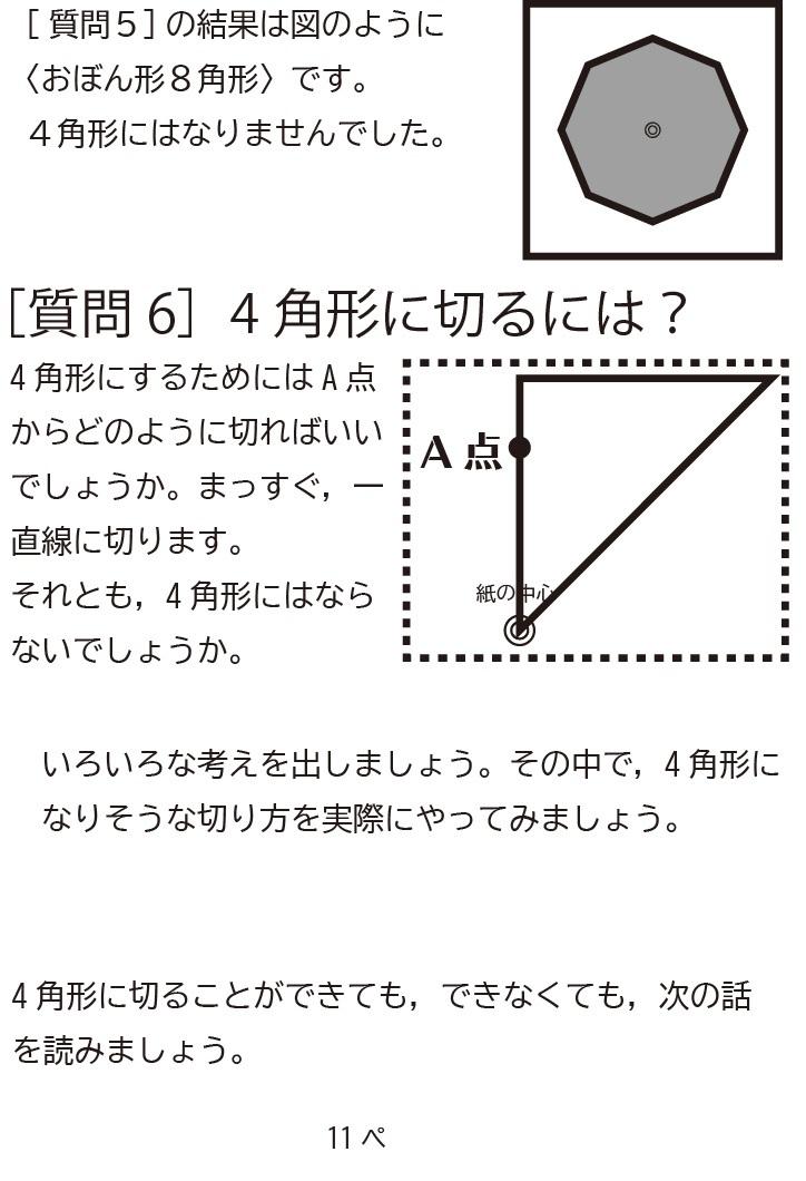 〈折り切り〉11ページ目_f0213891_20362454.jpg