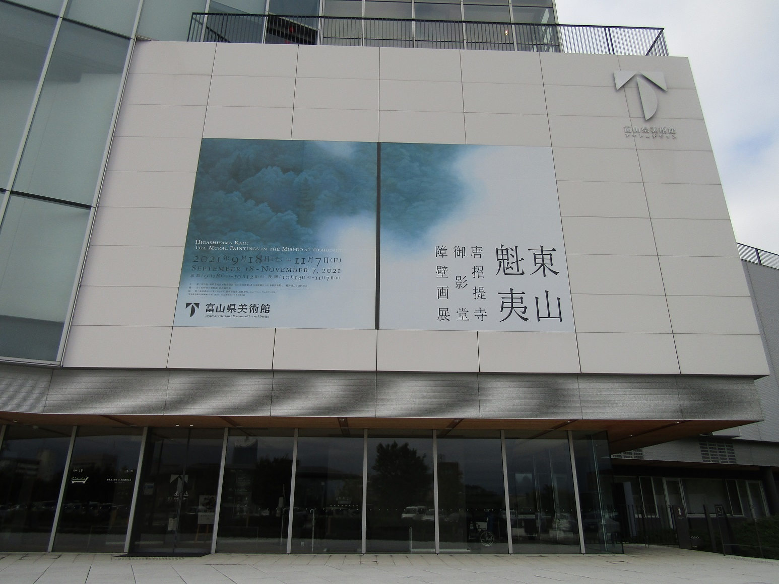 唐招提寺御影堂障壁画展  at  富山県美術館_f0281398_16461943.jpg
