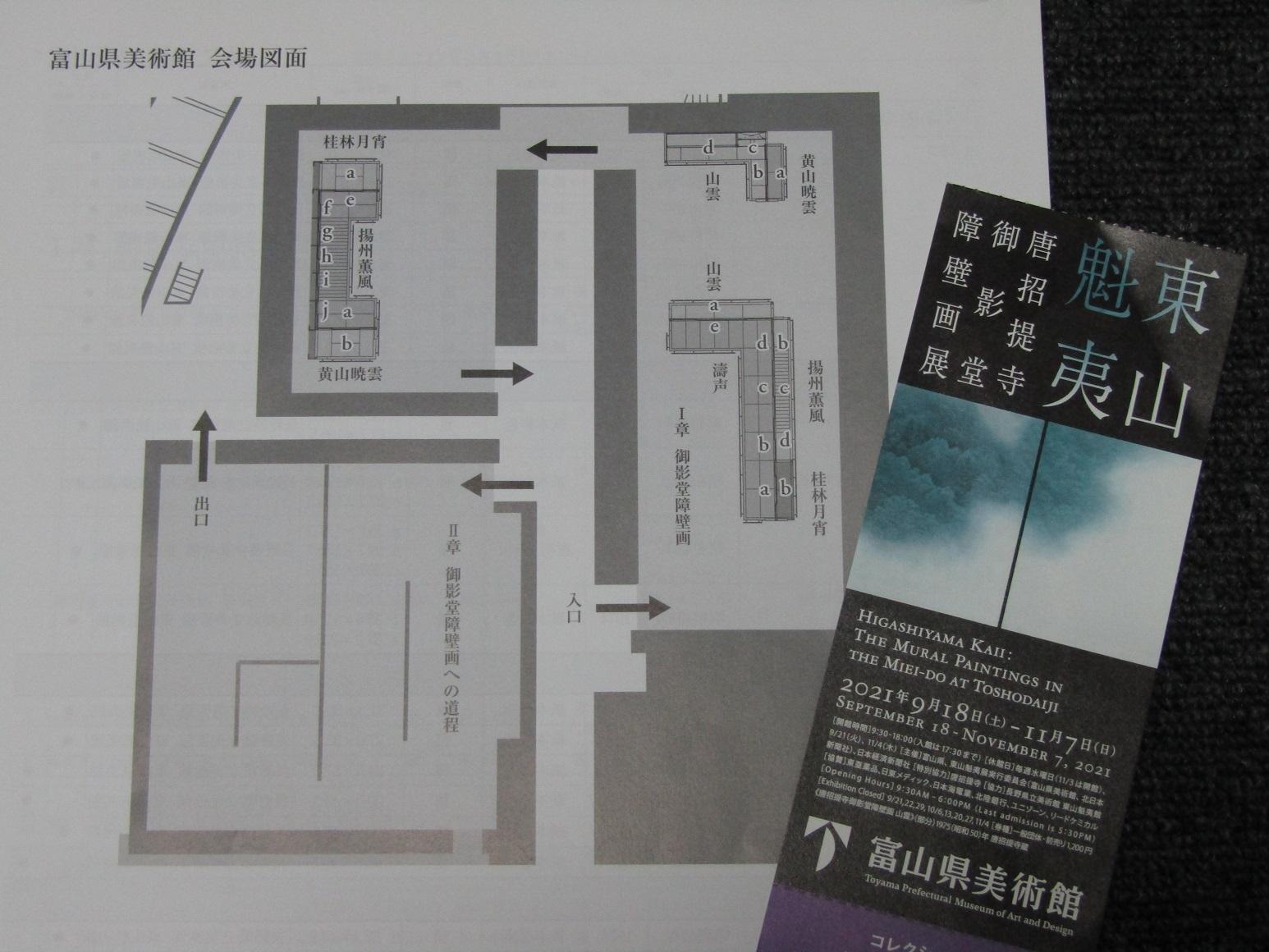 唐招提寺御影堂障壁画展  at  富山県美術館_f0281398_16500677.jpg