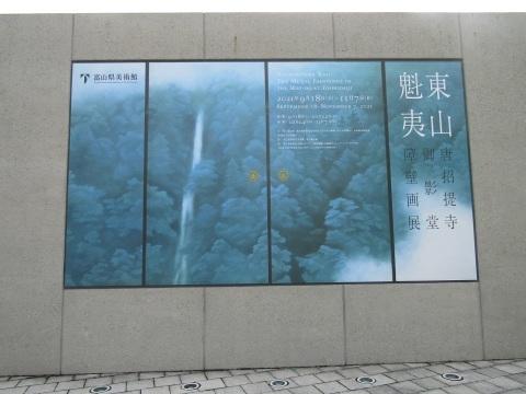 唐招提寺御影堂障壁画展  at  富山県美術館_f0281398_16592861.jpg