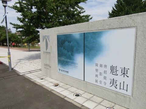 唐招提寺御影堂障壁画展  at  富山県美術館_f0281398_17003796.jpg
