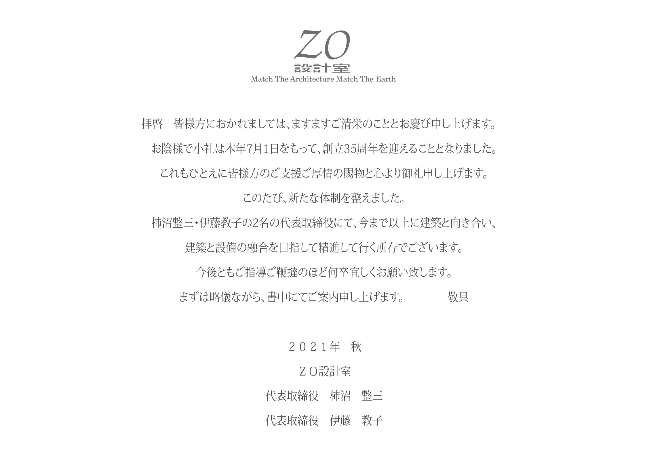 伊藤 代表取締役就任のご挨拶_a0142322_10492531.jpg