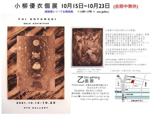小柳優衣 展_b0124224_01072108.jpg