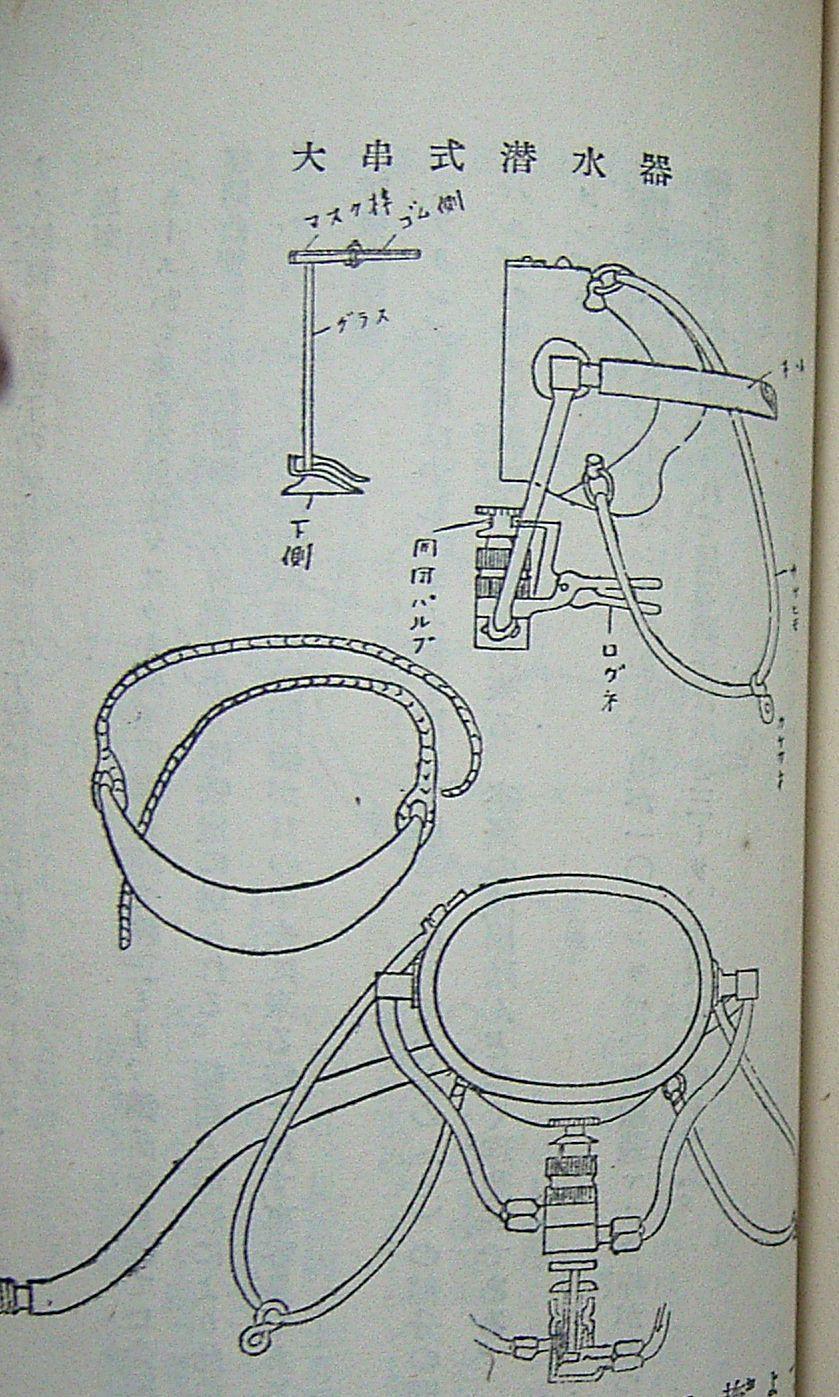 1013 潜水の歴史 19 マスク式7 三浦定之助_b0075059_19143918.jpg