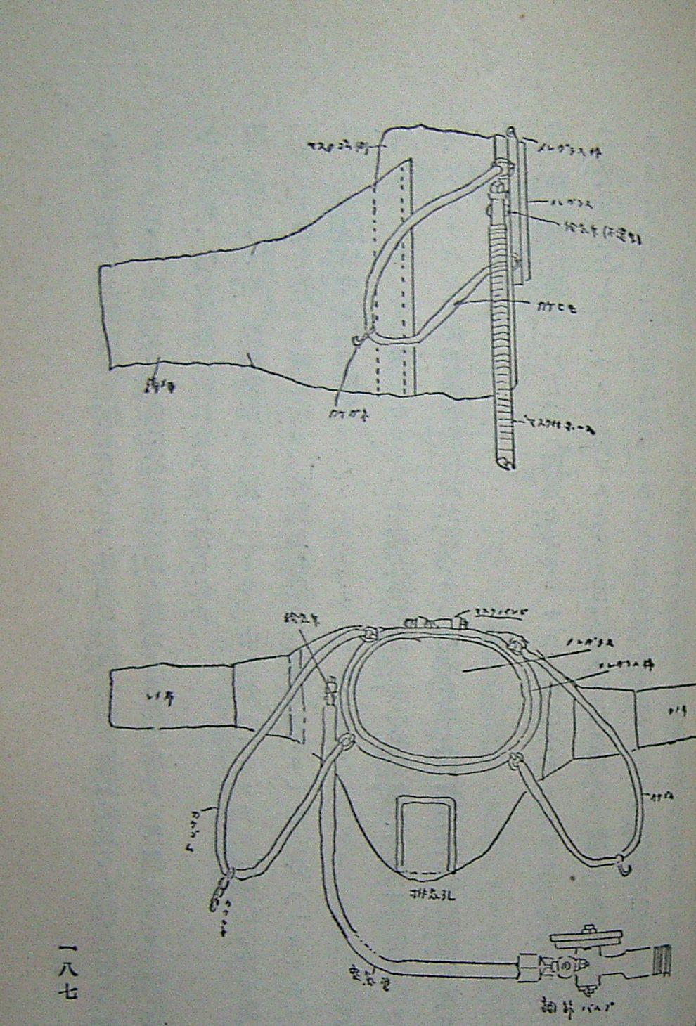 1013 潜水の歴史 19 マスク式7 三浦定之助_b0075059_19150281.jpg