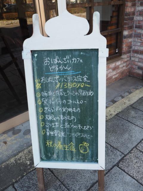 おばんざいカフェ どろかん その4(おばんざいバランス定食)_d0153062_20424867.jpg