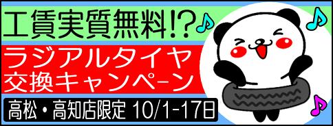 11月3日パーツランドイワサキ高松店 KOODアクスルシャフト無料体感イベント開催!_b0163075_08244873.png