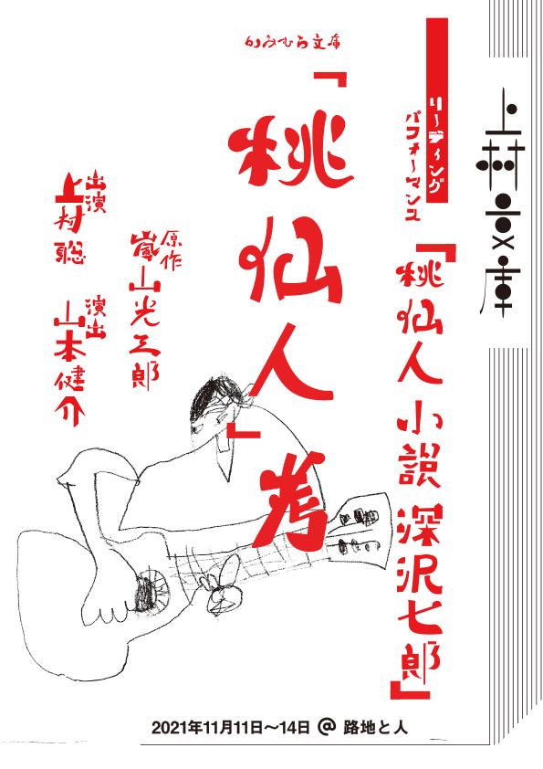 かみむら文庫『「桃仙人」考』2021年11月11日〜14日_a0156417_20423522.jpg