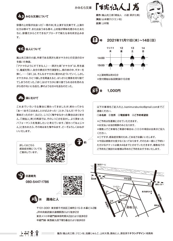 かみむら文庫『「桃仙人」考』2021年11月11日〜14日_a0156417_20425368.jpg