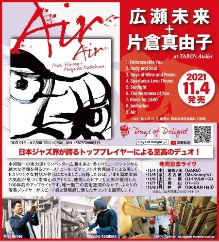"""ニューアルバム \""""Air\"""" リリースのお知らせ_c0060931_08360117.jpg"""