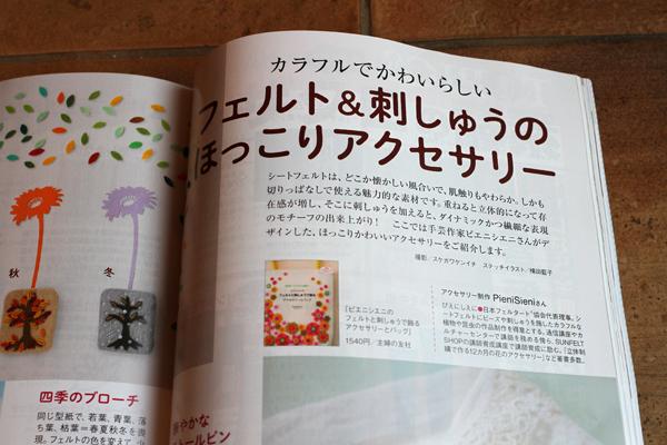 雑誌「ゆうゆう」で著書「ピエニシエニのフェルトと刺繍で飾るアクセサリーとバッグ」のレシピを紹介して頂きました_e0333647_16371477.jpg