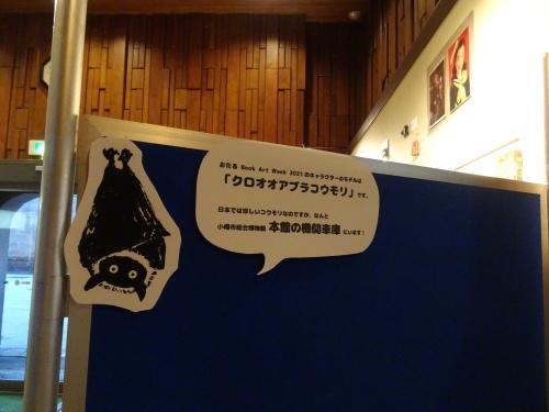 展示紹介③小樽市総合博物館運河館_f0370764_11281607.jpg