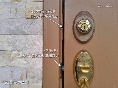 ドアラッチを隠しても仕方がない_c0108065_18292075.jpg