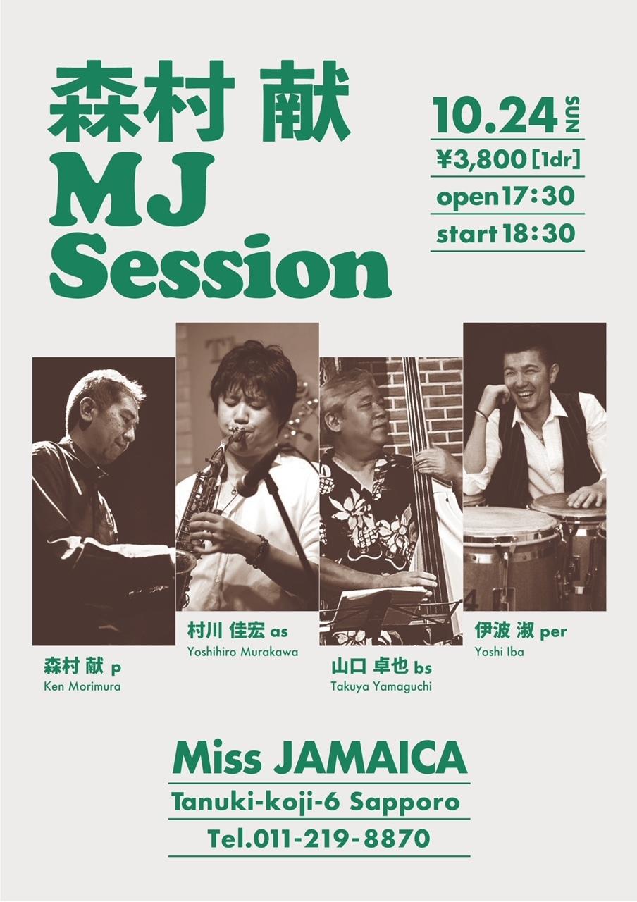 森村献 MJ Session_e0058280_07312501.jpg