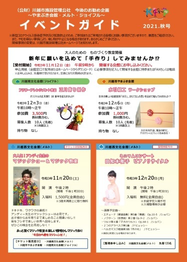 イベントガイド 最新号_d0165682_13513756.jpg