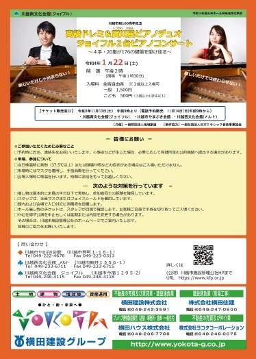 イベントガイド 最新号_d0165682_13514075.jpg