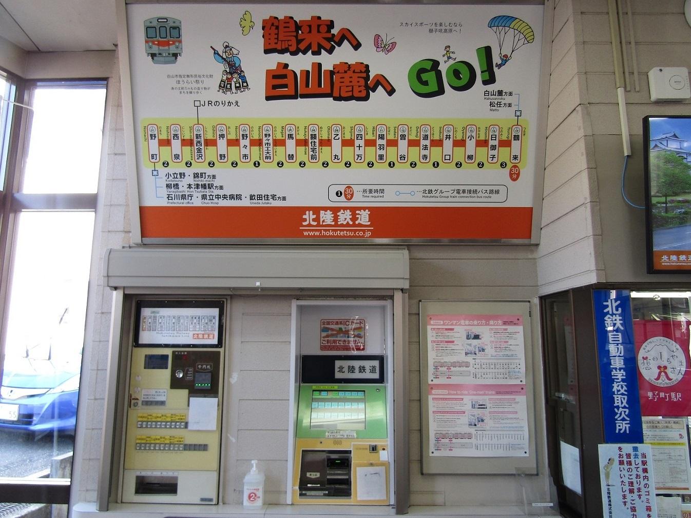 野町という終着駅_f0281398_22271443.jpg