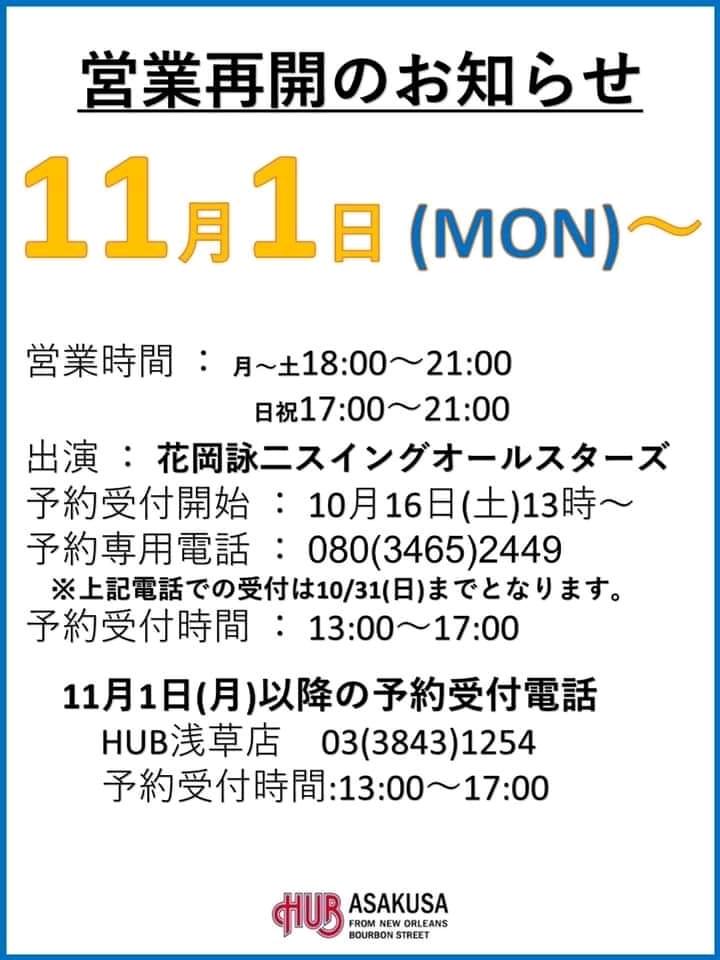 浅草ハブ復活❢❢❢_c0202101_12175280.jpg